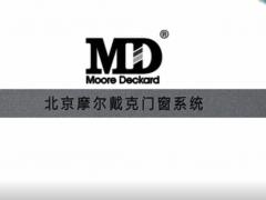 摩尔戴克门窗系统加工流程
