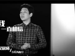 TATA木门-吴晨曦
