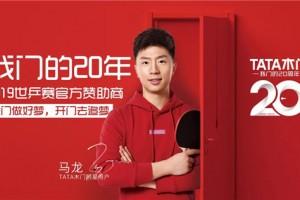 牵手世乒赛的第三年,中国华为选择了TATA木门
