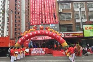 裕安门窗双城盛大开业,实力领跑品质生活!