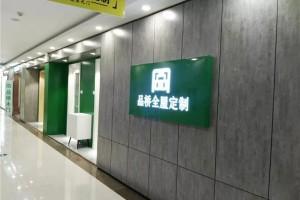 热烈祝贺齐齐哈尔【品桥全屋定制】专卖店盛大开业!