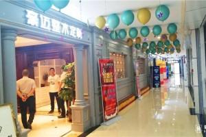 豪迈整木定制重庆涪陵居然之家旗舰店盛大开业