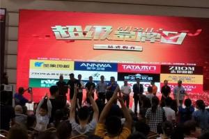 622超级品牌日,尚哲系统门窗在武汉圆满举行