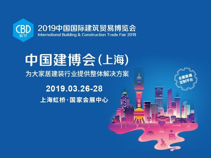 2019中国国际贸易博览会