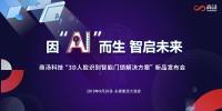 """因""""AI""""而生,智启未来 商汤科技""""3D人脸识别智能门锁解决方案""""新品发布会"""
