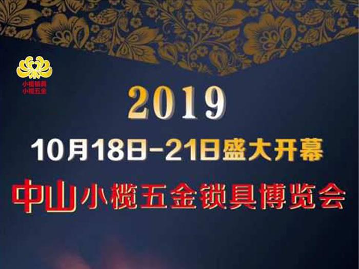 2019中山小榄五金锁具博览会招展邀请函
