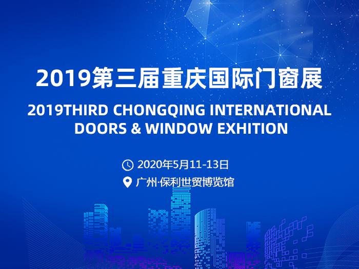 2019中国(重庆)国际门窗展