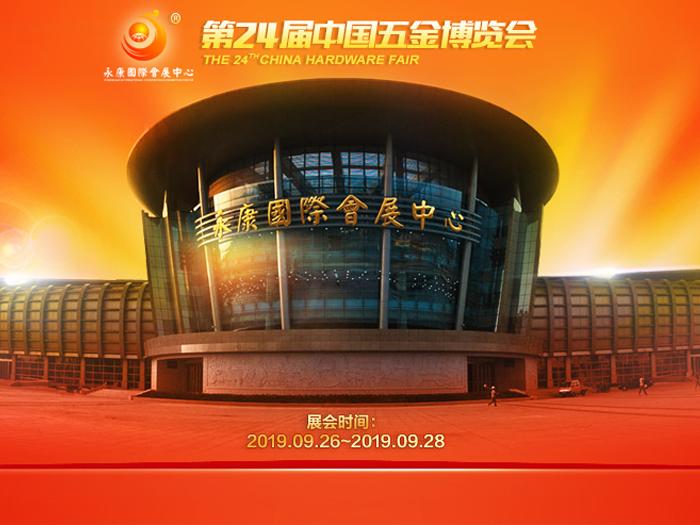 第24界中国五金博览会将在永康国际会展中心举行