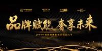 """""""品牌赋能,奢享未来""""中国熊熊集团第四届文化节2019年度盛典"""