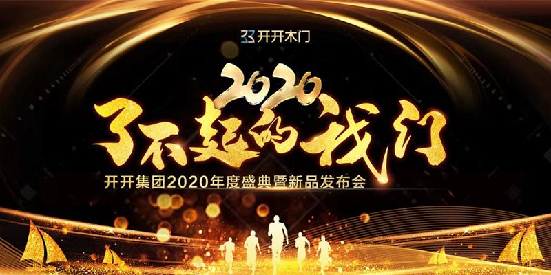 开开木门2020年度盛典暨新品发布会
