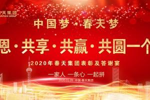 """""""中国梦·春天梦""""—— 2020年春天集团表彰及答谢宴浓情落幕"""