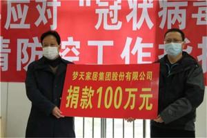 武汉加油!梦天向庆元县慈善总会捐赠100万元,共同面对新型冠状病毒疫情