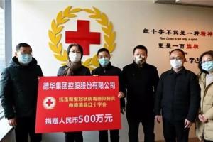 兔宝宝母公司德华集团捐款500万元,支援疫区医疗物资