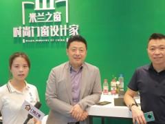 上海DDS设计展:门窗之家专访米兰之窗执行总裁陈涛