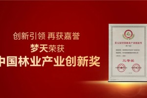 """梦天木门  荣获""""中国林业产业创新奖"""""""