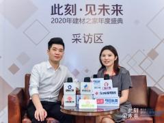 第五届建材之家年度盛典开开集团张亚南
