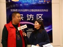 安施德2020品牌年会暨新品发布会安施德优秀经销商赵云鹏专访