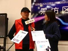 安施德2020品牌年会暨新品发布会安施德优秀经销商张永峰专访