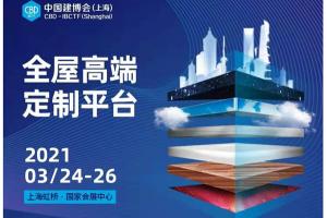 2021中国建博会(上海)米兰之窗携神秘重磅新品亮相!新品首发!万众瞩目!
