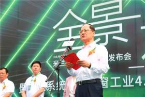 中国首家系统铝合金窗工业4.0智能化生产线投产—全国政协委员、中国建筑金属结构协会会长郝际平致辞