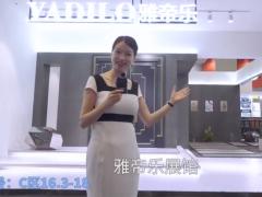 2021年广州建博会,门窗之家楠楠,邀您一起看展!现在我来到的是雅帝乐的展馆
