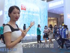 2021年广州建博会,门窗之家楠楠,邀您一起看展!现在我来到的是3D无漆木门的展馆